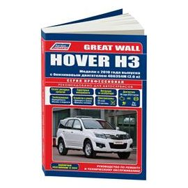 Руководство Great Wall Hover H3 2010 - 2014