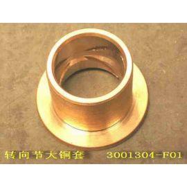 Втулка поворотного кулака наружняя Great Wall Safe, Deer 4/4 (большая) - 20-2304015