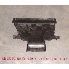 Воздуховод отопителя лобового стекло соединительнай Great Wall Safe