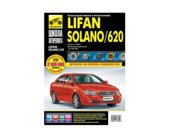Книга по ремонту и эксплуатации Lifan Solano